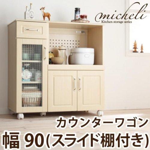 ナチュラル シンプル キッチン収納 カウンターワゴン 幅90タイプ キャスター付き カップボード