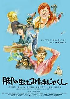 脚の生えたおたまじゃくし [DVD]