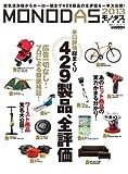 MONODAS 2013 (100%ムックシリーズ)