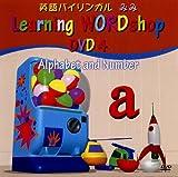 ベイビーイングリッシュ 4巻 アルファベット小文字と数字1~20 [DVD]