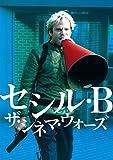 セシル・B/ザ・シネマ・ウォーズ[DVD]