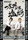 「つまみは塩だけ」イベントDVD「つまみは塩だけの宴in大阪2016」[DVD]
