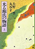 光る源氏の物語〈上〉 (中公文庫)
