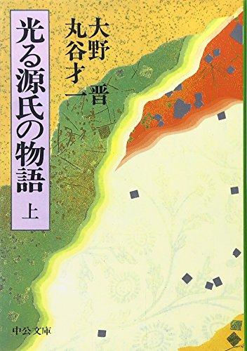 光る源氏の物語〈上〉 (中公文庫)の詳細を見る
