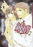 純情 2 (2) (Dariaコミックス)