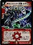 デュエルマスターズ 【DM-26】 ボルシャック・大和・ドラゴン(青) 【シークレットレア】