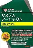 システムアーキテクト 合格テキスト 2013年度 (情報処理技術者試験対策)