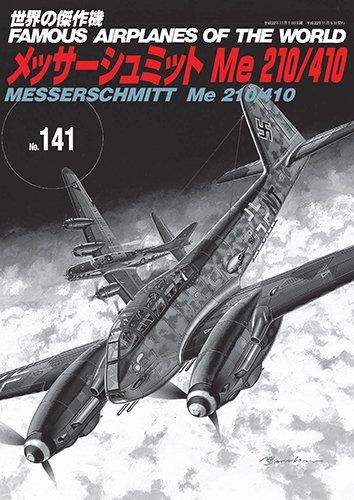 世界の傑作機No.141 メッサーシュミットMe210/410
