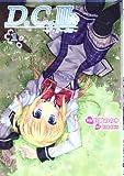 D.C.3~ダ・カーポ3~ 1 (電撃コミックス)