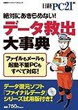 データ救出大事典 (日経BPパソコンベストムック)