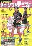 熱中!ソフトテニス部 vol.38 (B・B MOOK 1345) -