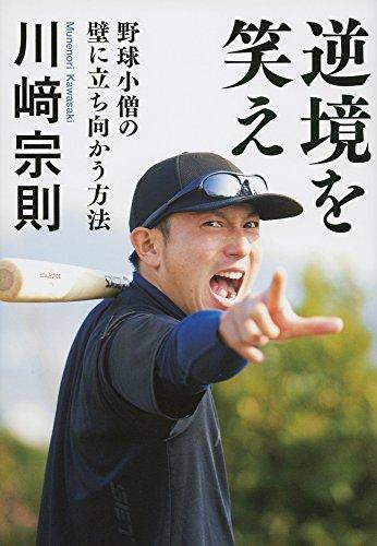 逆境を笑え 野球小僧の壁に立ち向かう方法 (文春e-book)