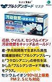 【PM2.5対応】プルシアンガード 3D マスク Lサイズ 30枚 日本製 花粉アレル物質、抗ウイルス、汚染物質吸着機能を発揮する新多機能マスク