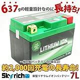 SKY RICH 【HJTX7L-FP-SI】バイク バッテリー リチウムイオン オートバイ YTX7L-BS、GTX7L-BS、FTX7L-BS互換