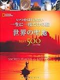 世界の聖地 BEST500 コンパクト版
