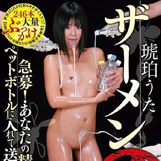ザーメン募集 琥珀うた【NEO-017】 [DVD]