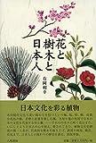 「花と樹木と日本人」販売ページヘ