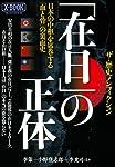 「在日」の正体―日本の中枢を席巻する「血と骨」の裏面史 (ミリオンムック 50 X-BOOK)