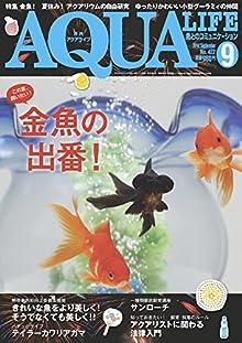 月刊 AQUA LIFE2014年 09月号