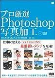 プロ厳選Photoshop写真加工 ver.CS3/CS2/CS/7.0対応版