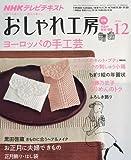 NHK おしゃれ工房 2009年 12月号 [雑誌]