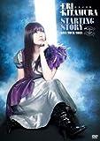 喜多村英梨  STARTING STORY LIVE TOUR 2013 DVD