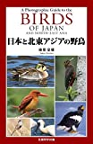 日本と北東アジアの野鳥 (A Photographic Guide to the BIRDS OF JAPAN AND NORTH-EAST ASIA)