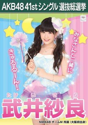AKB48 公式生写真 僕たちは戦わない 劇場盤特典 【武井紗良】