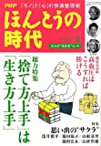 PHP ほんとうの時代 2007年 04月号 [雑誌]