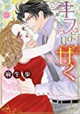 キスより甘く~Love Forever~ (ミッシィコミックス Happy Wedding Comics)