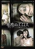 毛皮のエロス ダイアン・アーバス 幻想のポートレイト[DVD]