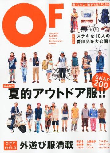 アウトドアファッション OF 2010年8月号 大きい表紙画像