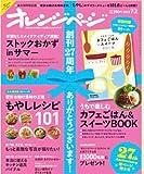 オレンジページ 2012年7月2日号 創刊27周年特大号