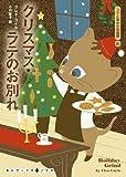 クリスマス・ラテのお別れ コクと深みの名推理8 (RHブックス・プラス)