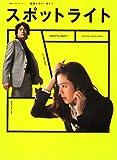 スポットライト―韓国ドラマ・ガイド (教養・文化シリーズ)