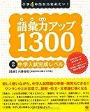 語彙力アップ1300 【2 中学入試完成レベル】