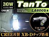 新発売 ☆ TANTO タントカスタム LA600S LA610S バックランプ  T16 CREE LED 30W効率 2個セット