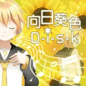 向日葵色D-i-s-k
