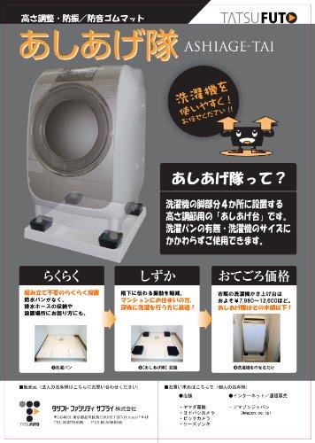 hmd-5500 高さ調整・防音・防振ゴムマット