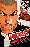 WORST(1) 【期間限定 無料お試し版】 (少年チャンピオン・コミックス)