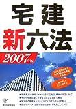 宅建新六法 2007年版 (2007)