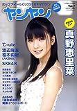 ヤンヤン VOL.7 (2009 SEPTEMBER)―ポップアイドルCLOSE UPマガジン (ロマンアルバム)