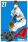 ダイヤのA 第27巻 2011年08月17日発売