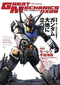 グレートメカニックDX(28) (双葉社MOOK)