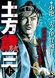 土方歳三ー男弐ー 上―新選組幕末烈士伝 (キングシリーズ 漫画スーパーワイド)