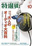 特選街 2008年 10月号 [雑誌]
