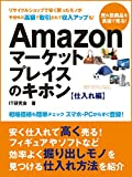 Amazonマーケットプレイスのキホン 仕入れ編