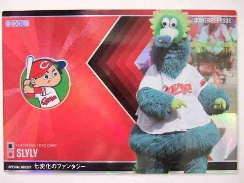 オーナーズリーグ 08-ID11 ID スラィリー(広島)