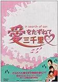 愛をたずねて三千里 DVD-BOX 1