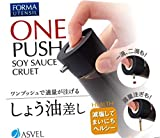 Dripless Glass Soy Sauce Dispenser Pot with Black Cap by Asvel